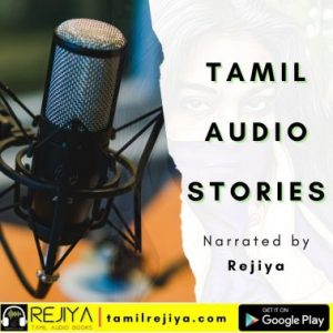 Tamil AudioBooks By Rejiya