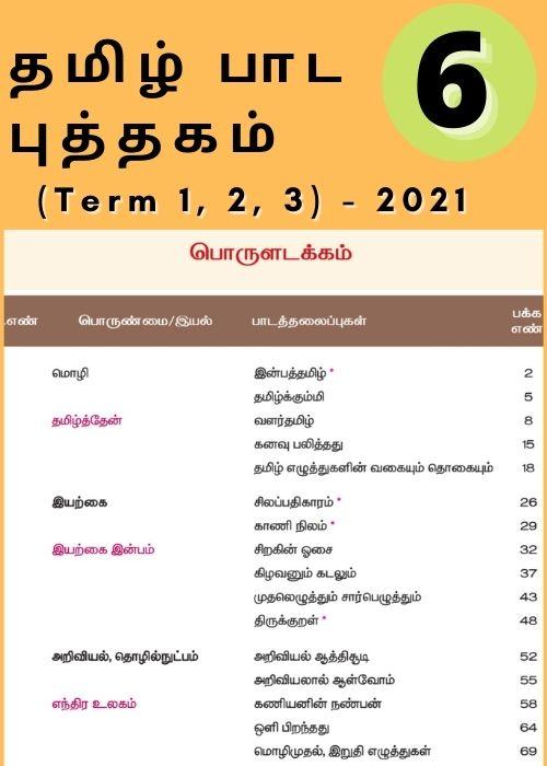 6th std Tamil Book Download